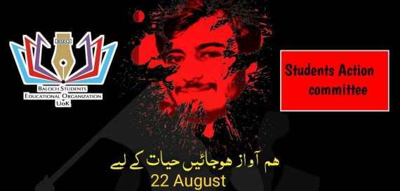 حیات بلوچ قتل: طلبہ تنظیموں کا 22 اگست کو ملک گیر احتجاج کا اعلان