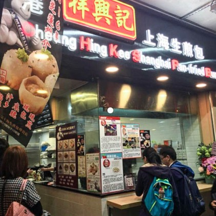Cheung Hing kee shanghainese pan-fried buns in hong kong