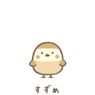 Suzume or sparrow, one of the sumikko gurashi characters
