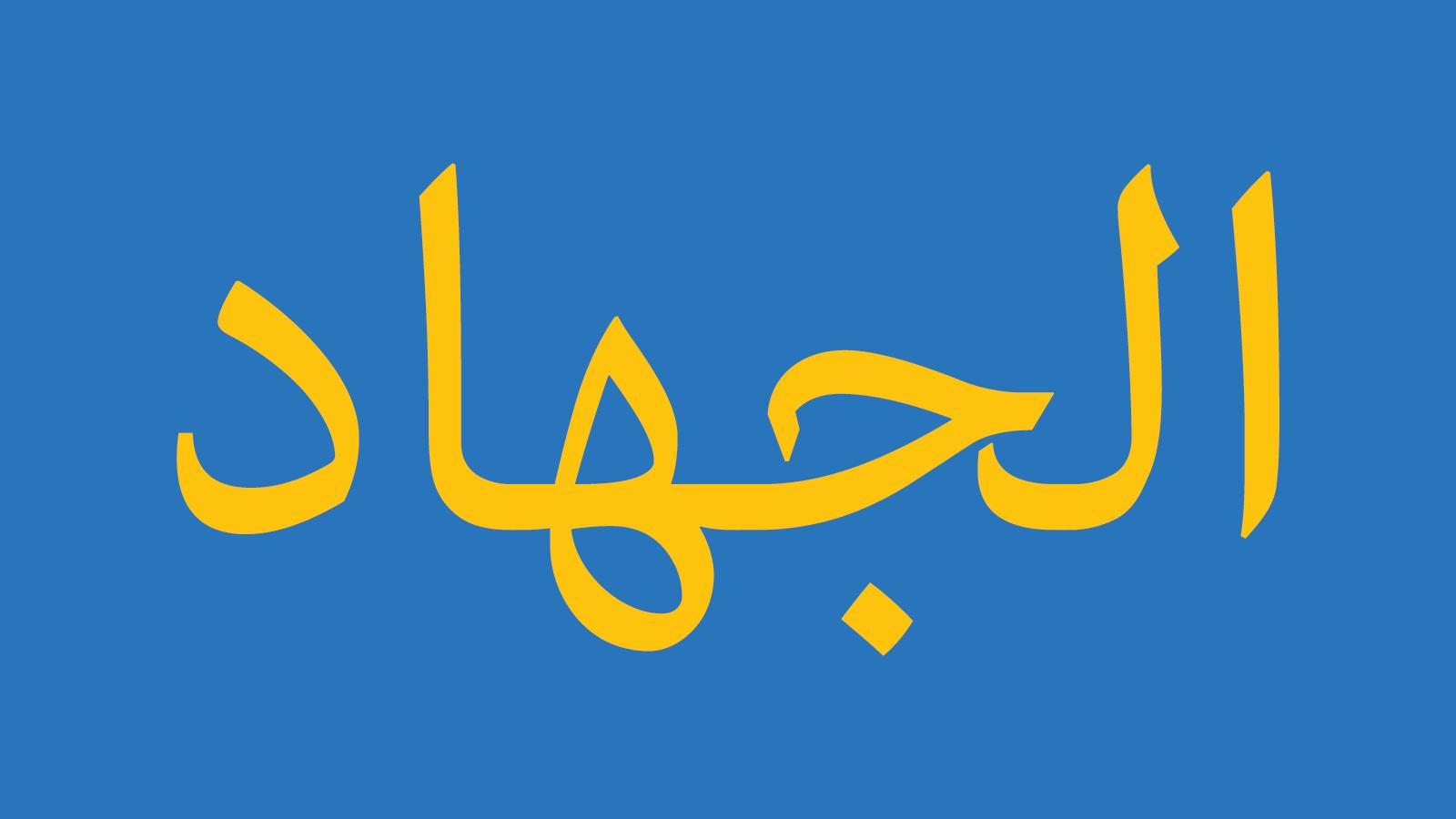 Ğihād