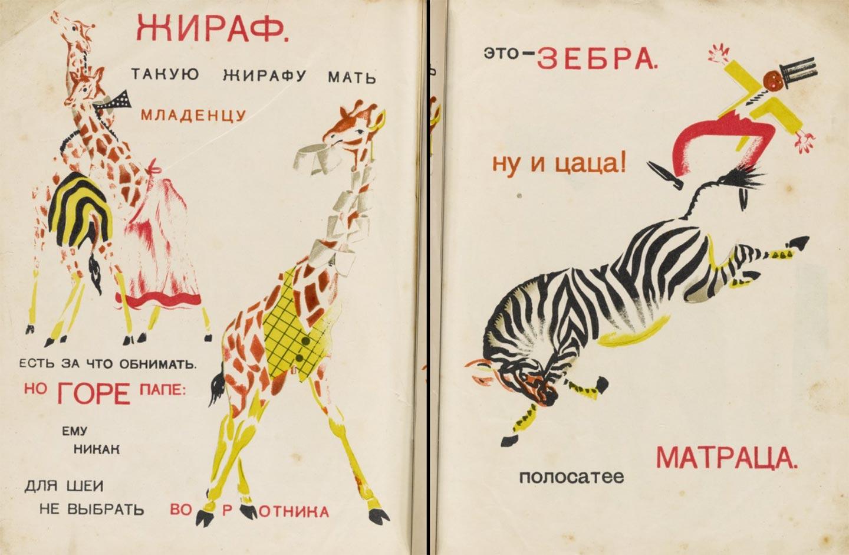 I libri per l'infanzia sovietici erano bellissimi