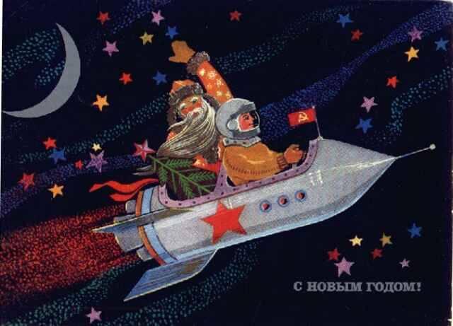 Festeggia il Natale con  queste cartoline sovietiche sull'esplorazione spaziale