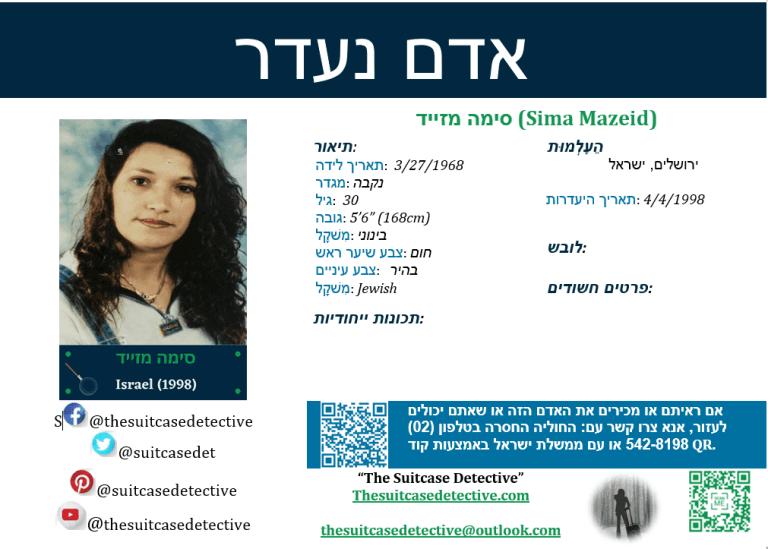 סימה מזייד (Sima Mazeid)