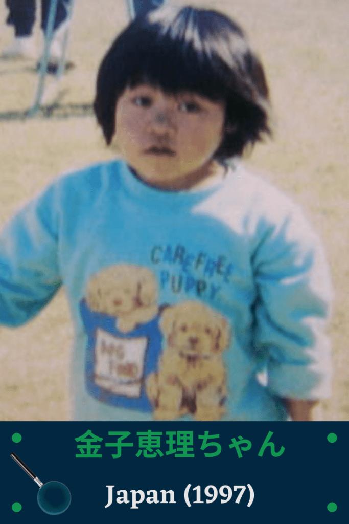 金子恵理ちゃんが着ている長袖シャツ(胸に2羽の犬の絵)