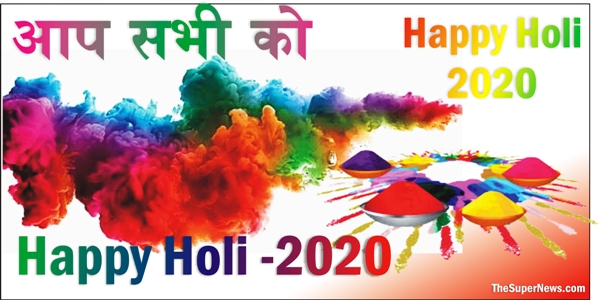 Happy Holi 2020