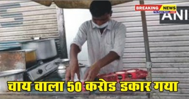 Tea Seller haryana Case 50 Cr defilter