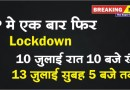 UP Lockdown Update