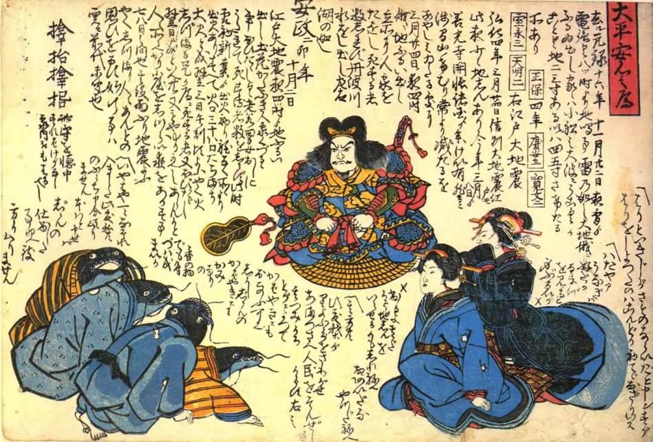 Namazu-e 07