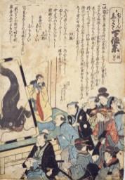 Namazu-e 29