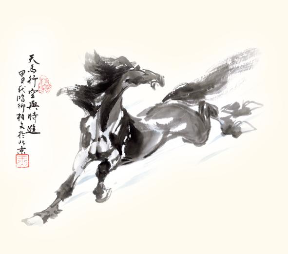 千里马 - Qian li ma