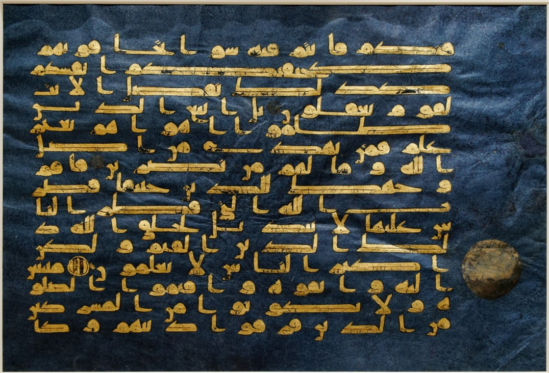 Coran bleu de Kairouan- sourate 30 - Metropitan Museum of Art.jpg