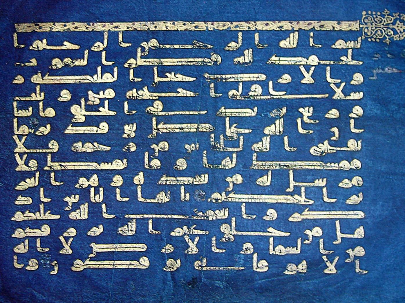 Coran bleu de Kairouan - sourate 35 - Musée national du Bardo