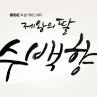 King's Daughter, Soo Baek Hyang : A Quarterly Review