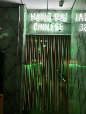 HangDai Entrance