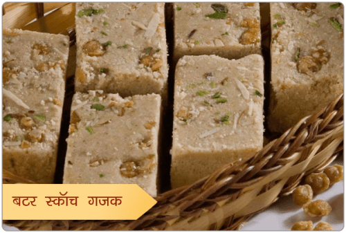 Buy Butter Scotch Gajak Online