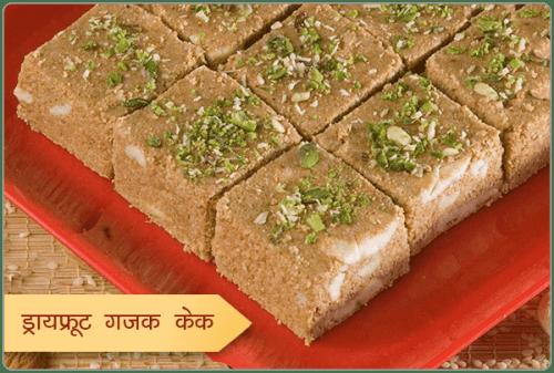 Buy Dryfruit Gajak Cake Online