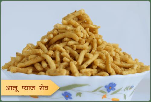Buy Aloo Pyaj Sev Online