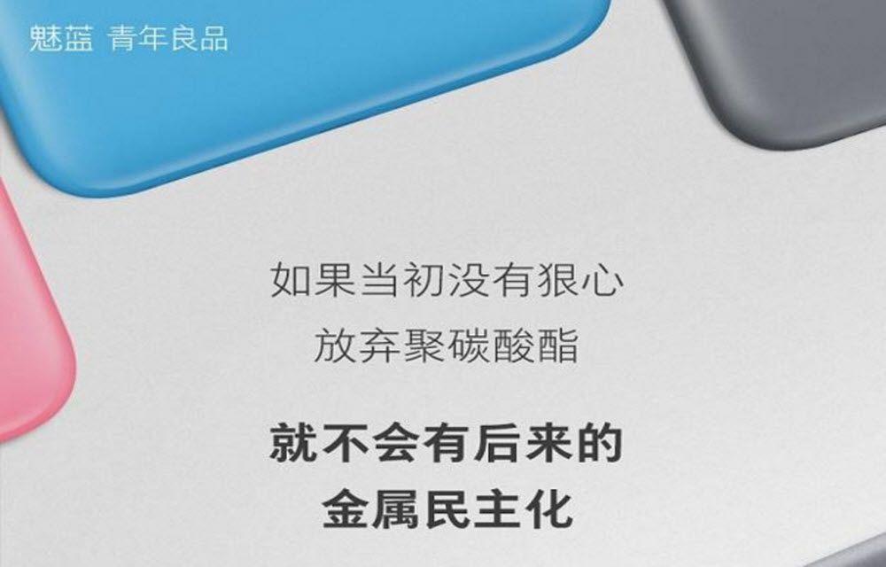 Meizu Confirms M3 Note Launch On April 6th