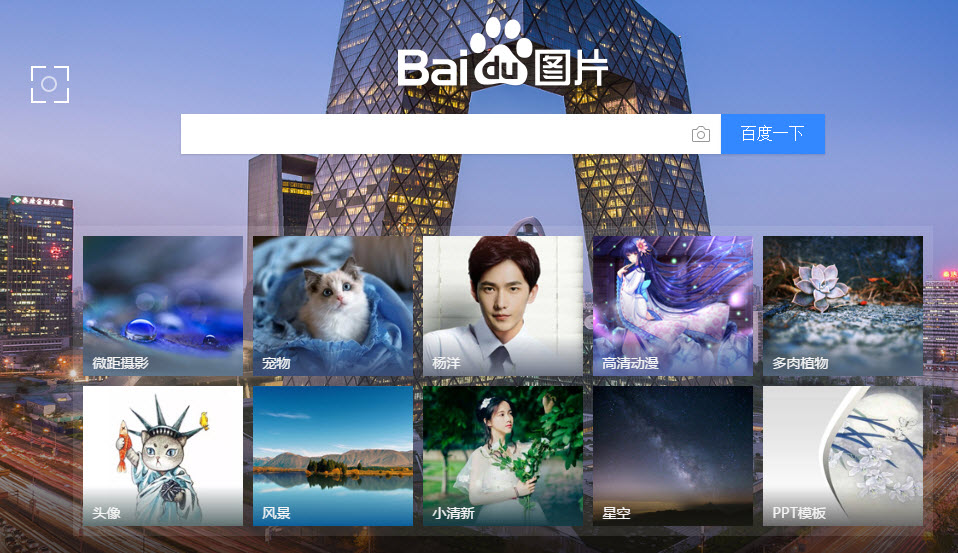Baidu Image Reverse Search Engine