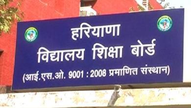 Photo of हरियाणा बोर्ड की कंपार्टमेंट परीक्षा के लिए आज से कर सकेंगे आवेदन, ये लगेगा शुल्क – Satya khabar india | Hindi News | न्यूज़ इन हिंदी | Breaking News in Hindi