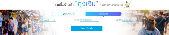 วิธีเช็กร้านค้าร่วมโครงการ ชิมช้อปใช้ จ่ายเงิน 1,000 เที่ยวจุใจ | News by The Thaiger