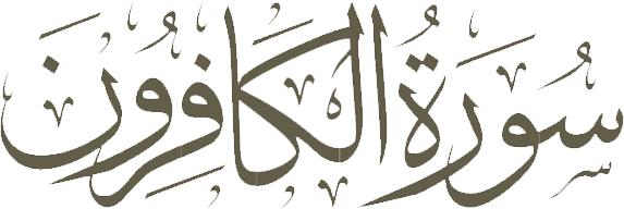 Surah Al-Kafirun: A Brief Explanation