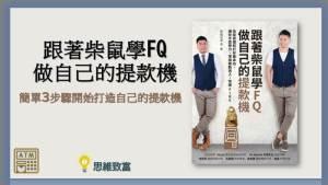 【跟著柴鼠學FQ做自己的提款機】簡單3步驟開始打造自己的提款機