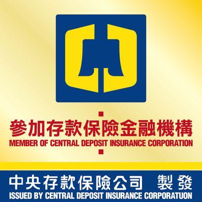 中央存款保險標示牌