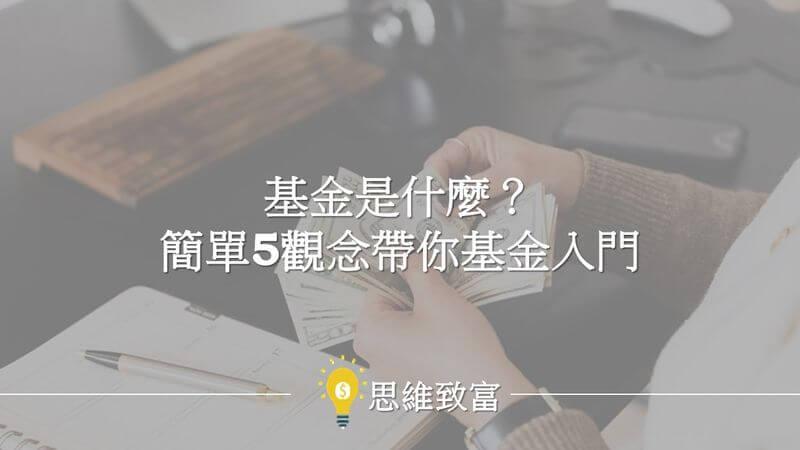 基金是什麼?簡單5觀念帶你基金入門