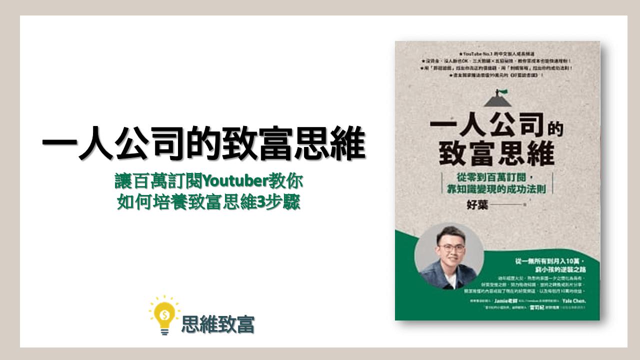 【一人公司的致富思維】 讓百萬訂閱Youtuber教你如何培養致富思維3步驟