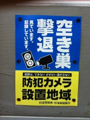Asagaya Housing danchi sign 1