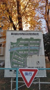 Saginomiya West Housing danchi map