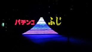 Fuji Pachinko neon Kawaguchi Tokyo 1