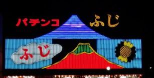 Fuji Pachinko neon Kawaguchi Tokyo Japan 10