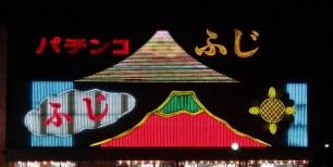 Fuji Pachinko neon Kawaguchi Tokyo Japan 8