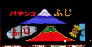 Fuji Pachinko neon Kawaguchi Tokyo Japan 9