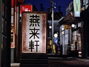 An Autumn Afternoon Ozu after work drinks