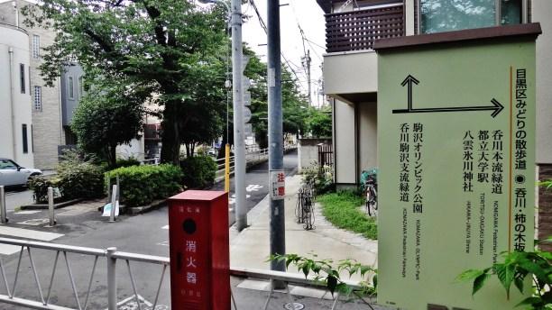 Nomigawa pedestrian parkway Tokyo