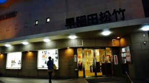 Waseda Shichiku movie theater front