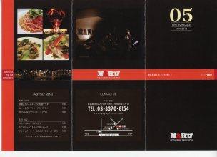 Naru jazz club Yoyogi 2012
