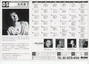 Naru jazz club Yoyogi schedule