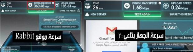 الفرق-بين-سرعات-الإنترنت