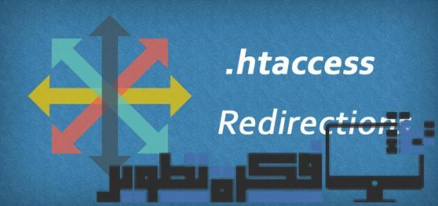 إضافة-www-الى-رابط-الموقع-بإستخدام-ملف-htaccess