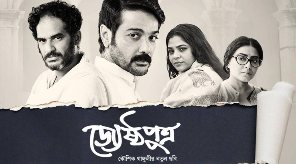 7th best bengali movies