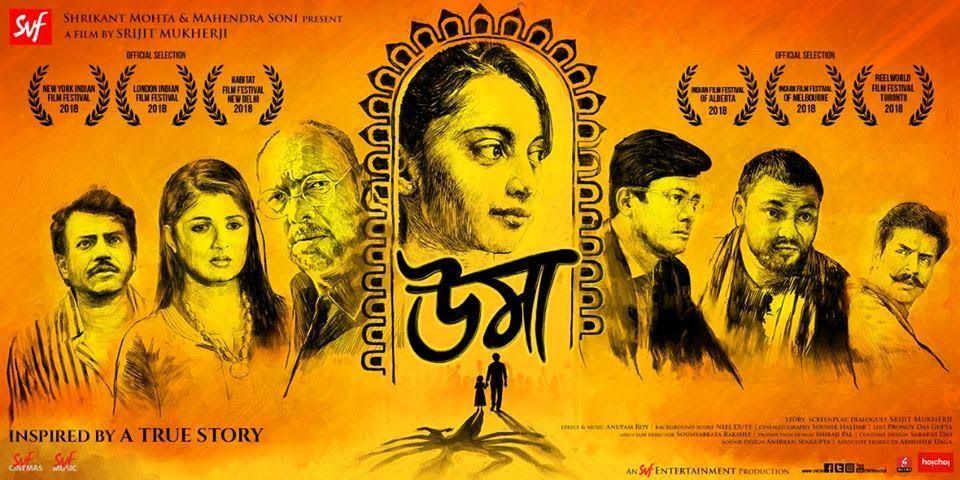 4th best bengali movies