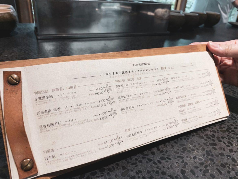 img 5013 1 - 鎌倉美食巡り - 和の空間でいただく中華「イチリンハナレ」
