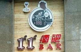 11 Bar: the Only Bar in Huaqiao
