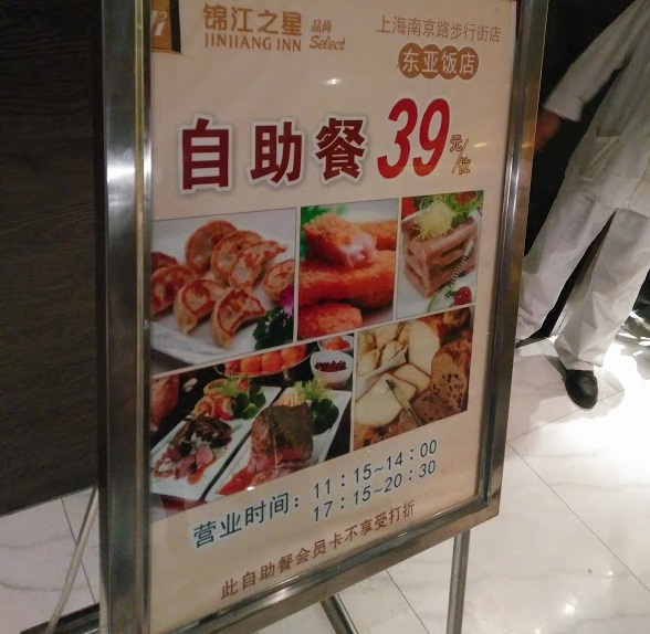 , 39 RMB All-You-Can-Eat in the Heart of Shanghai, The Travel Bug Bite, The Travel Bug Bite