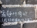 Tiny graffiti on the Great Wall. I don't know what it says. Yet.
