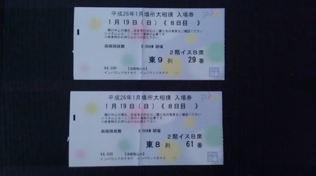 ticket oosumo